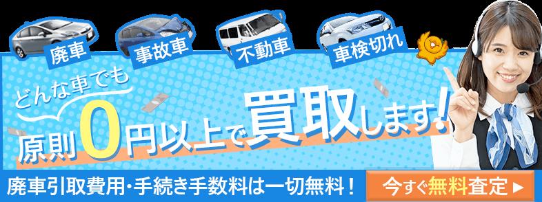 どんな車でも原則0円以上で買取します!廃車引取費用・手続き手数料は一切無料!